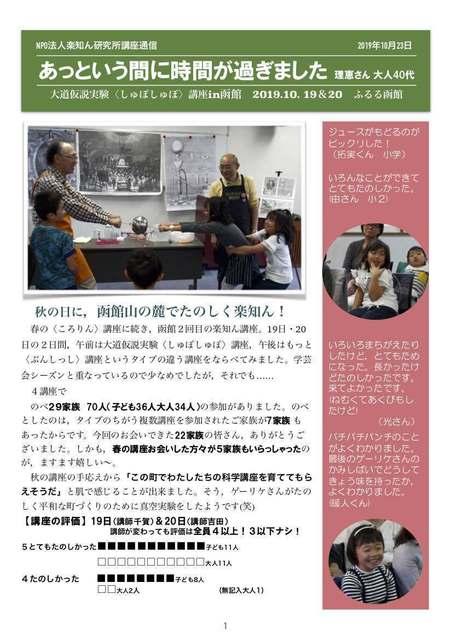 2019.10.19-20函館〈しゅぽしゅぽ〉講座通信 (2).jpg