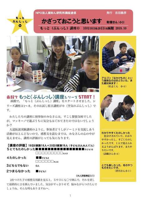 2019.10.19-20函館もっと〈ぶんしっし〉0講座通信.pagesのコピー.jpg