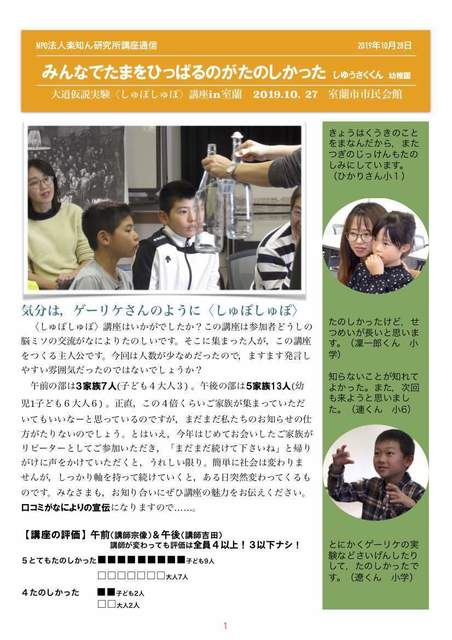 2019.10.27室蘭〈しゅぽしゅぽ〉講座通信.pages.jpg