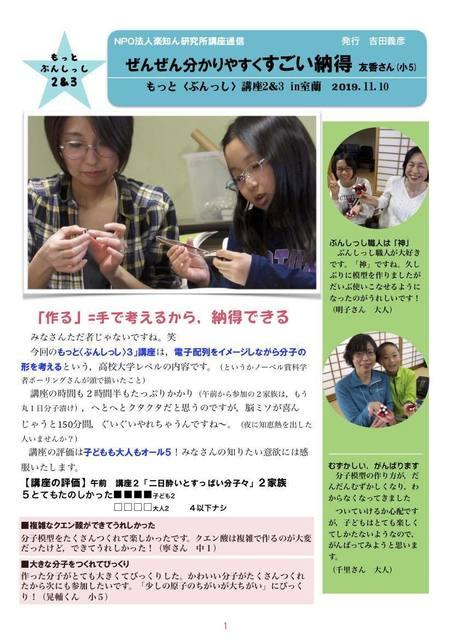 2019.11.10室蘭もっと〈ぶんしっし〉2&3講座通信.jpg