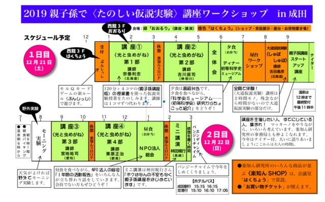 千葉成田WS日程表.png